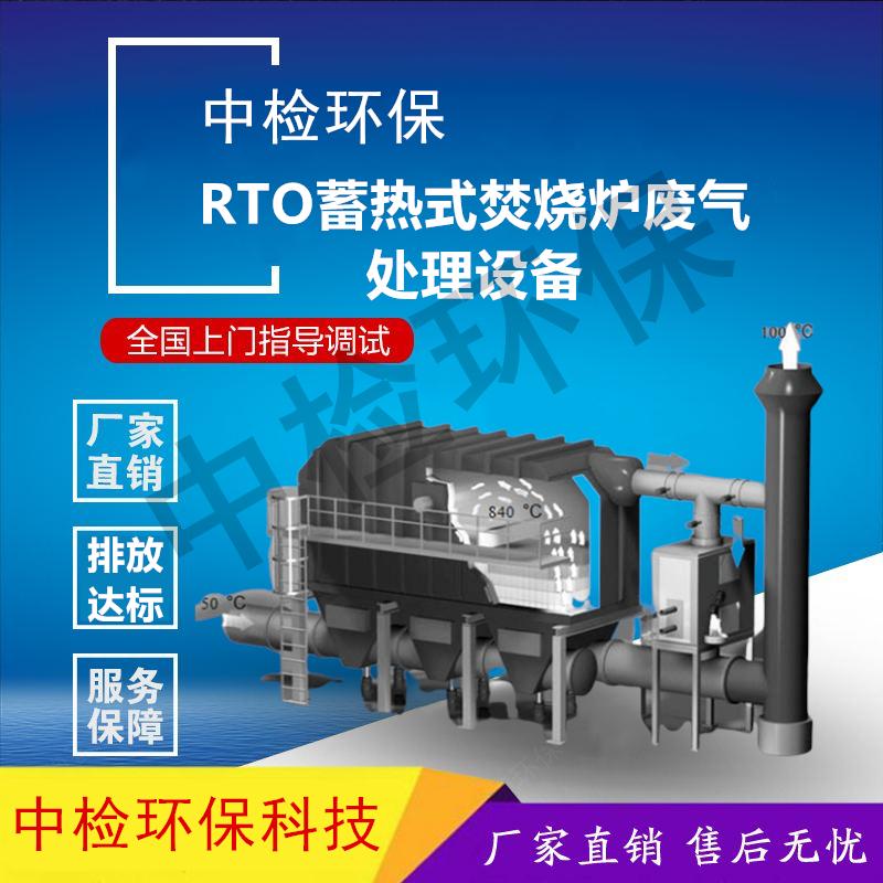 RCO催化燃烧法-废气处理-惠州环保工程