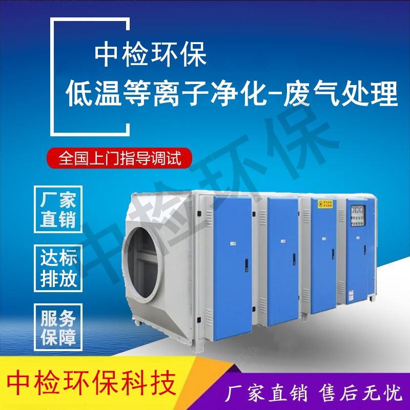 环保工程公司-低温等离子净化法-废气处理