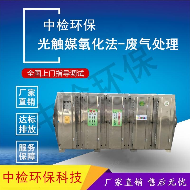 环保设备工程-光触媒氧化法-废气处理