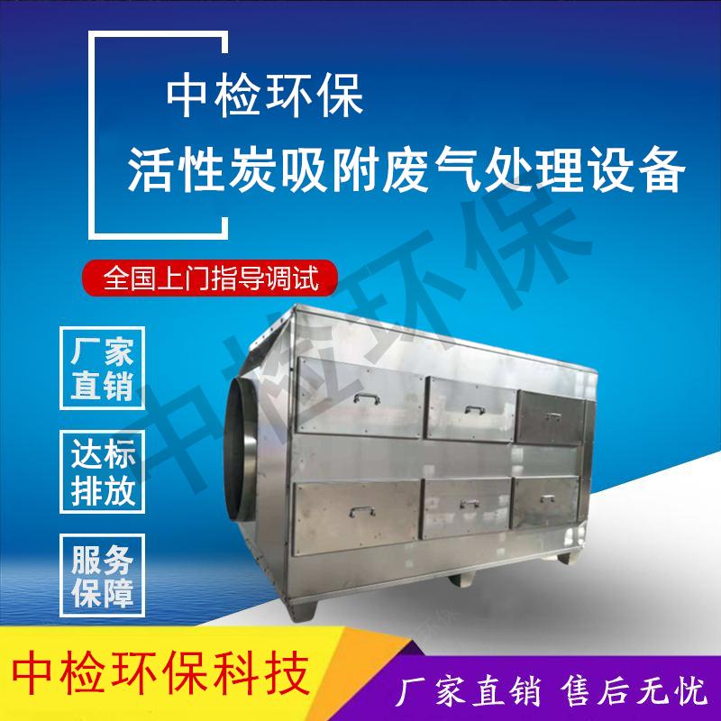 活性炭吸附-废气处理-惠州环保工程