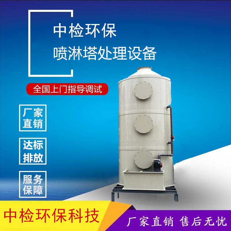 喷淋塔-废气处理-环保设备工程