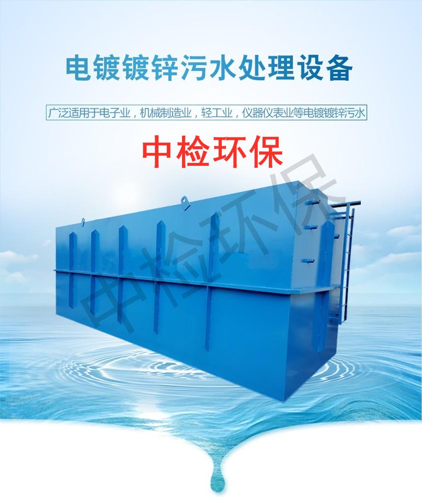 电镀废水处理工程-惠州环保工程