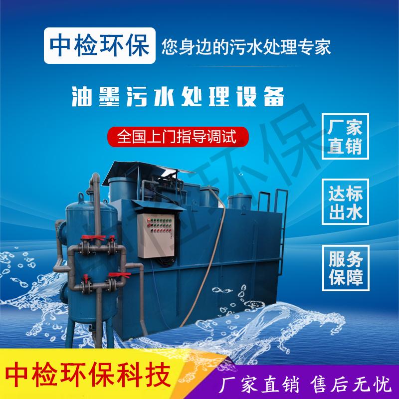 油漆类废水治理工程-惠州环保工程