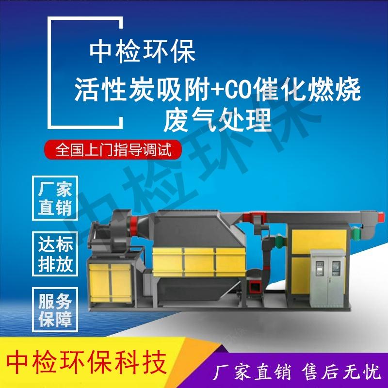 环保工程公司-家具、汽车喷漆有机VOCs废气治理-废气处理