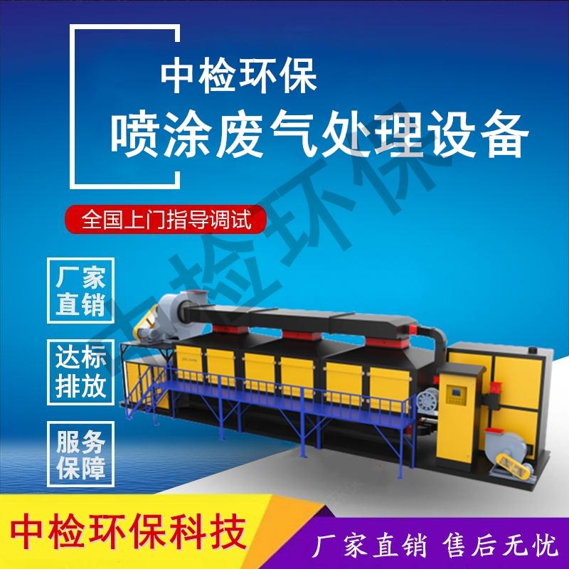 喷漆废气处理工程-惠州环保工程