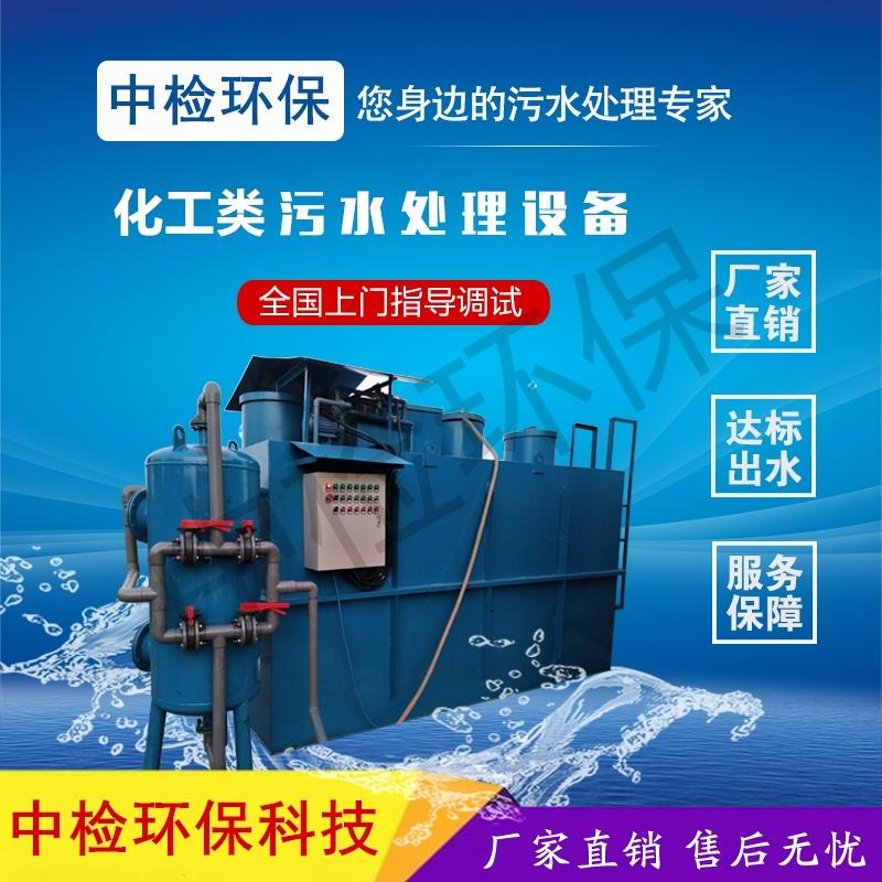 环保设备工程-涂料化工废水处理工程