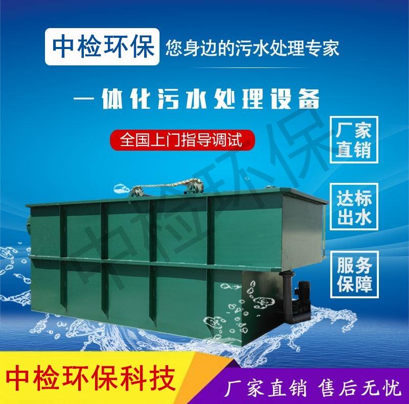 一体化污水治理工程-环保工程公司