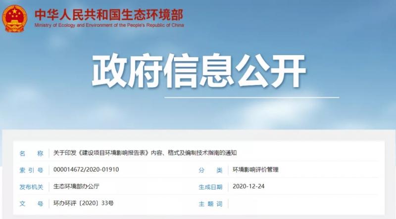 生态环境部印发新版《建设项目环境影响报告表》内容、格式及编制技术指南-惠州环评